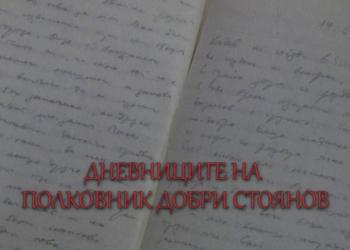 Войнишки разкази: Добри Стоянов